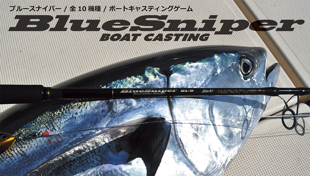 Yamaga Blanks Blue Sniper Boat Casting на jpmania.ru