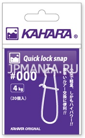 Kahara Quick Lock Snap в JPMANIA.RU