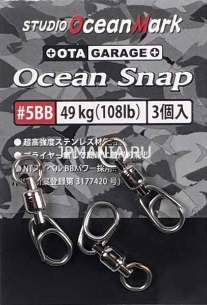 Studio Ocean Mark Ocean Snap Swivel в JPMANIA.RU
